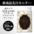 【新商品先行モニター】袋タイプのティッシュペーパーを20名様に!/モニター・サンプル企画