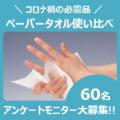 【アンケートのみ】ペーパータオル使い比べアンケートモニター大募集!/モニター・サンプル企画