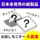 イベント「これはティシュ?ハンカチ?新しい紙製品のモニター大募集!!」の画像