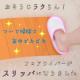 イベント「楽ちんおそうじシリーズ第二弾!スリッパタイプを40名様にプレゼント!」の画像