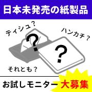 「これはティシュ?ハンカチ?新しい紙製品のモニター大募集!!」の画像、アスト株式会社のモニター・サンプル企画
