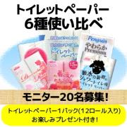 【プレゼント付き】トイレットペーパー6種類使い比べモニター20名募集!