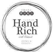 「【先行お試し150名】使うたび手肌喜ぶウエットティシュ」の画像、アスト株式会社のモニター・サンプル企画