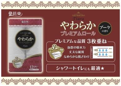 丸富製紙株式会社3枚重ね紹介ページ