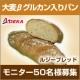 イベント「【ADEKA】大麦βグルカン入りパン「ルジーブレッド」先着50名様モニター募集 」の画像