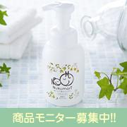 新発売!ボタニカルベビーシャンプー【ぬくもり泡シャンプー】のモニター募集