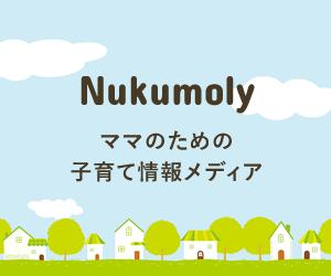 ママのための子育て情報メディア【Nukumoly】