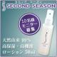 【10名様】SECOND SEASON長時間もっちり潤う上質なローション50ml/モニター・サンプル企画