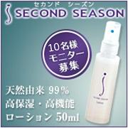 「【10名様】SECOND SEASON長時間もっちり潤う上質なローション50ml」の画像、SECOND SEASON(セカンドシーズン)のモニター・サンプル企画