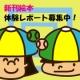 イベント「体験レポート募集中!☆新刊絵本 『 おばけとかくれんぼ 』 プレゼント☆」の画像
