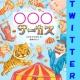 【Twitterでつぶやくだけ!】 絵本 『てんつくサーカス』 プレゼント☆/モニター・サンプル企画
