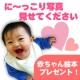 イベント「絵本プレゼント◆<赤ちゃん に~っこり フォト>+<コメント> 募集」の画像