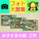 イベント「【写真投稿】お子さまの作品、みせてください!☆紙工作ドリルプレゼント☆」の画像