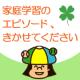 イベント「☆夏休み復習ドリルプレゼント☆ 家庭学習のエピソード、きかせてください。」の画像