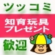 ☆ ツッコミ歓迎 ☆ 知育玩具 KUMONTOY モニター <0歳~小学生まで>/モニター・サンプル企画