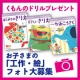 イベント「写真を送るだけ★『みせて!お子さんの工作・絵』☆選べるくもんのドリルプレゼント!」の画像