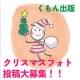 イベント「くもん:『突撃★となりのサンタさん』!?ほっこりクリスマスフォト投稿大募集~!」の画像