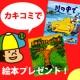 イベント「カキコミ募集 ★ 絵本プレゼント!◆ 子ども創作コンクール記念 ◆」の画像