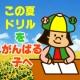 イベント「この夏、ドリルをがんばる子へ    ☆☆夏のドリル+幼児ドリルプレゼント☆☆」の画像