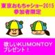 【2015東京おもちゃショー参加者限定】ツイートで欲しいおもちゃプレゼント! /モニター・サンプル企画
