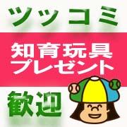 「☆ ツッコミ歓迎 ☆ 知育玩具 KUMONTOY モニター <0歳~小学生まで>」の画像、くもん出版のモニター・サンプル企画