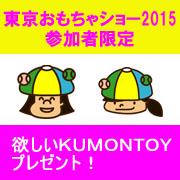 「【2015東京おもちゃショー参加者限定】ツイートで欲しいおもちゃプレゼント! 」の画像、くもん出版のモニター・サンプル企画