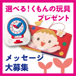 くもんの知育玩具プレゼント☆あなたのメッセージで東京おもちゃショーを盛り上げよう