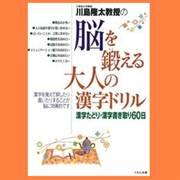 『川島隆太教授の 脳を鍛える大人の漢字ドリル』