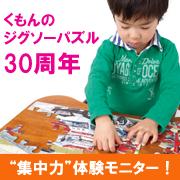 """◆くもんのジグソーパズル30周年◆ """"集中力"""" 体験モニター募集!"""