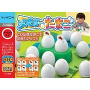 おもちゃ大賞2011・優秀賞受賞!くもんの『メモリーたまご』で、記憶力アップ!