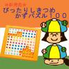 ☆新商品☆ぴったりしきつめ かずパズル100プレゼント!