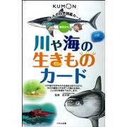 くもん出版/商品情報 くもんの自然図鑑カード『川や海の生きものカード』