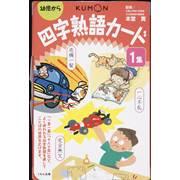くもん出版のオリジナル・カード教具の人気アイテム! 『四字熟語カード1集』