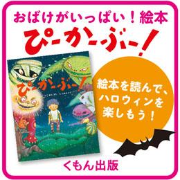 【楽しいハロウィン】くもんの絵本『ぴーかーぶー!』を読んで、おばけに変身しよう!