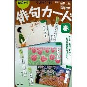くもん出版のオリジナル・カード教具の人気アイテム! 『俳句カード春』