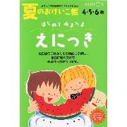 くもんの幼児ドリル『はじめてみようよ えにっき/夏のおけいこ帳』(4・5・6歳)