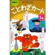 くもん出版のオリジナル・カード教具の人気アイテム! 『ことわざカード1集』
