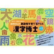 「創造性を育てる○(まる)つけドリル 漢字博士レベル1」(くもん出版)