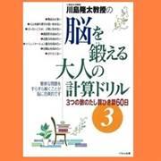 『川島隆太教授の 脳を鍛える大人の計算ドリル3』
