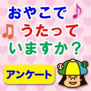 【アンケート】☆「くもんの童謡カード」プレゼント☆親子で「うた」歌っていますか?