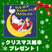【モニプラ】☆☆ クリスマス絵本プレゼント ☆☆ 〈クリスマス包装でお届け!〉