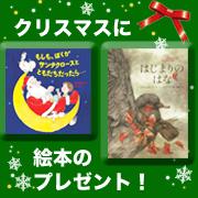 ~ ママとお子さまへ ~ 絵本2冊プレゼント!☆クリスマス包装でお届け☆