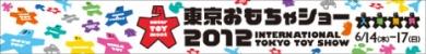 東京おもちゃショー2012