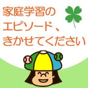 ☆夏休み復習ドリルプレゼント☆ 家庭学習のエピソード、きかせてください。