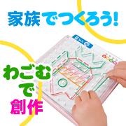 モニプラ/☆知育玩具プレゼント☆ 家族でつくろう!わごむで創作