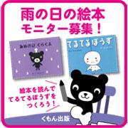 くもん☆雨の日の絵本を読んで、親子でてるてるぼうずを作ろう!☆絵本モニター募集!