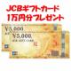 イベント「【1万円分ギフトカードが当たる】男性の陰部脱毛についてご意見をお聞かせください。」の画像