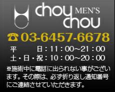 メンズ脱毛専用サロン MEN'S chou chou