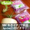 【NHK「あさイチ」で特集】Agetwellピタヤピューレで夏を楽しもう♪/モニター・サンプル企画