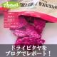 【ヨガイベントで大人気!】「ピタヤドライチップス」を20名にプレゼント!